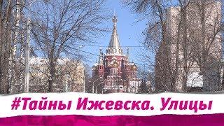 Тайны Ижевска. Улица В. Сивкова