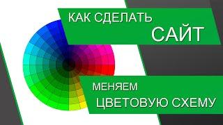Как сделать сайт - Меняем цвета на сайте