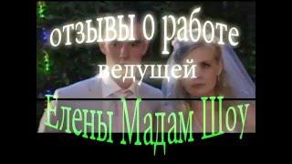 Ведущий на свадьбу в Москве ОТЗЫВЫ. Организация свадьбы т. 643-9249 Тамада на свадьбу Мадам Шоу