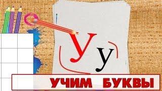 Учим буквы - Буква У. Видео для детей от 4х лет.
