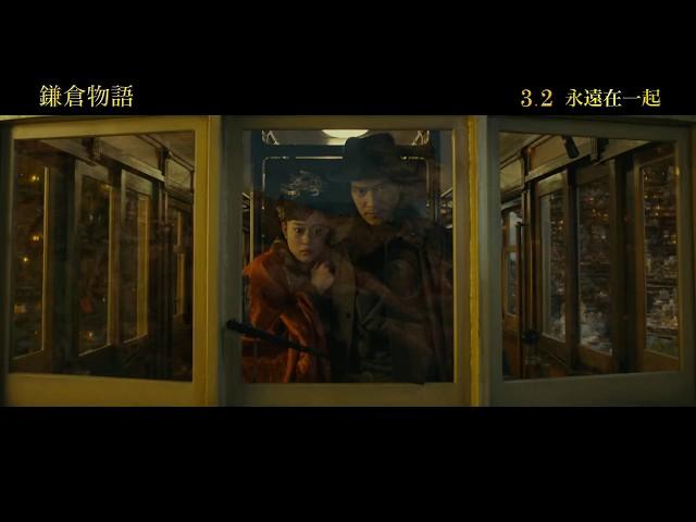 《鎌倉物語》中文預告 3/2 永遠在一起