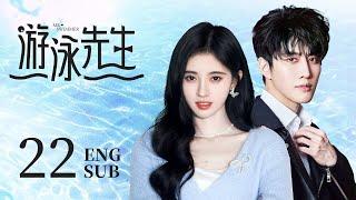 【ENG SUB】游泳先生 Mr Swimmer EP22(主演:鞠婧祎、Mike、嚴禹豪、張莎莎、胡兵、黃馨瑤)
