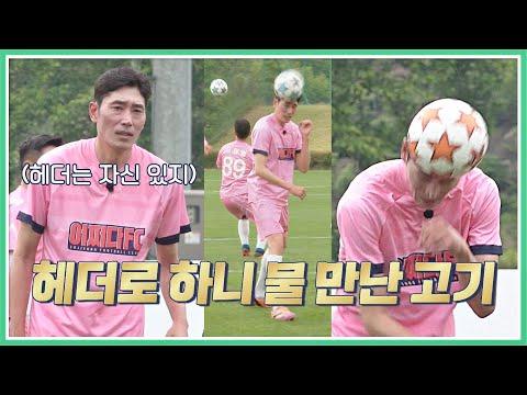 승부욕🔥자극 작전! 이형택(Lee Hyung-Taik) 경기 출전 약속받기 성공♡ 뭉쳐야 찬다(jtbcsoccer) 57회 from YouTube · Duration:  3 minutes 26 seconds
