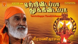 This tamil devotional songs album yetrividappa thookividappa sung by veeramanidaasan containing superhit ayyappan songs, ayyappa எற்றிவிடப்பா தூக்கிவிடப்பா வீரமணிதாசன் ...