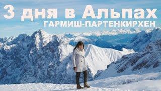 видео Гармиш Партенкирхен горнолыжный курорт