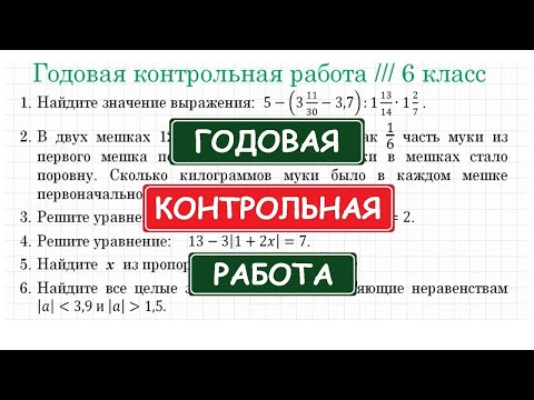 ГОДОВАЯ Контрольная Работа по математике / 6 класс