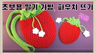 Crochet strawberry bag #1 (초보자…