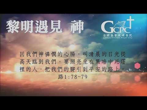 張哈拿牧師【20200209黎明遇見神】