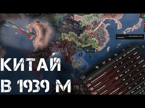 Отбиваем японцев за Китай в 1939м году в Hearts of Iron IV|HoI 4|Ironman