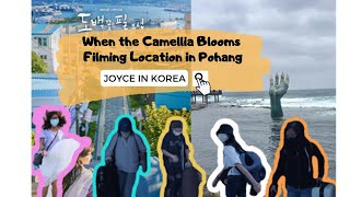 "[동백꽃 필 무렵 촬영지] Five Pinays visited ""When the Camellia B…"