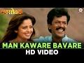 Man Kaware Bavare | Nagarsevak | Upendra Limaye & Neha Pendse | Bela Shinde & Kunal Ganjawala