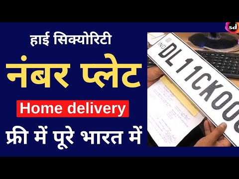 HSRP number plate apply online | high security number plate home delivery 2021
