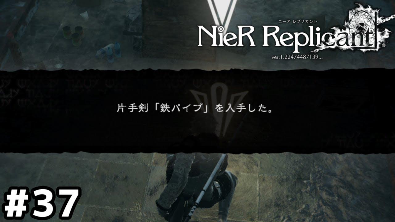 片手剣『鉄パイプ』【NieR Replicant ver.1.22】#37