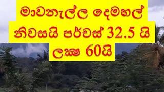 land sale   land sale in sri lanka   economic land for sale in sri lanka   idam   maddumaya