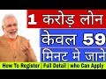 1 करोड़ Loan 59 मिनट में, Government new scheme MSME 1 crore loan approval in just 59 Minutes