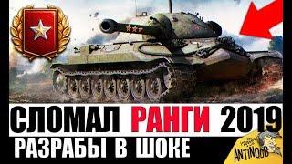 ПСИХ СЛОМАЛ РАНГОВЫЕ БОИ! РАЗРАБОТЧИКИ В ШОКЕ в World of Tanks