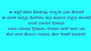 Kannad karaoke song with lyrics
