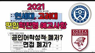 2021학년도 연세대학교, 고려대학교 편입학전형 주요변…