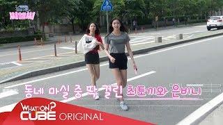 CLC(씨엘씨) - 성동구민 CLC EP. 02