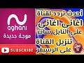 تردد قناة اغانى aghani على النايل سات  2019