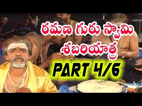 Shabari Yatra || Part 4/6 || Ramana Guru Swamy || Ayyappa Devotional Songs Telugu|| HD
