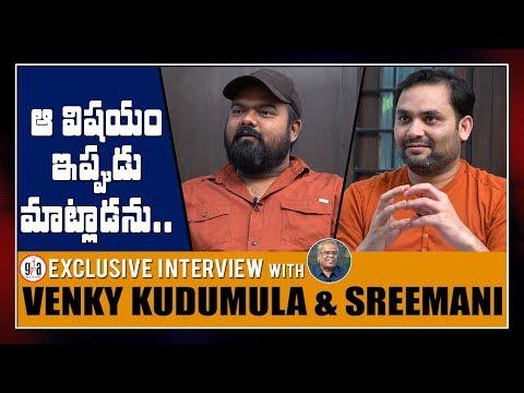 Exclusive Interview With Director Venky Kudumula Lyricist Sree Mani Bheshma Movie Greatandhra Youtube