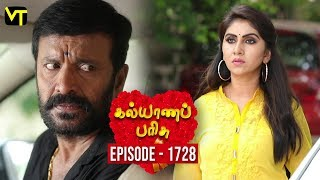 Kalyana Parisu 2 - Tamil Serial | கல்யாணபரிசு | Episode 1728 | 11 Nov 2019 | Sun TV Serial
