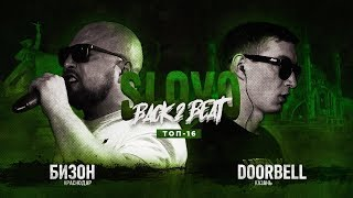 SLOVO BACK 2 BEAT: DOORBELL vs БИЗОН (ТОП-16) | МОСКВА