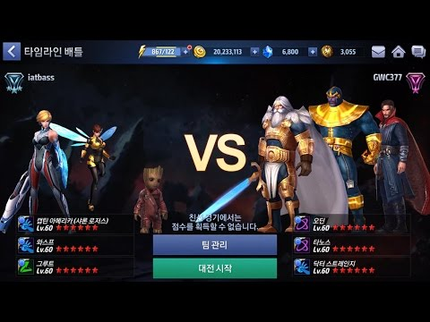 [Marvel Future Fight] T2 Sharon Rogers vs. Odin / Thanos / Doctor Strange (Auto Timeline Battle)