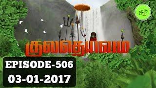 Kuladheivam SUN TV Episode - 506(03-01-17)