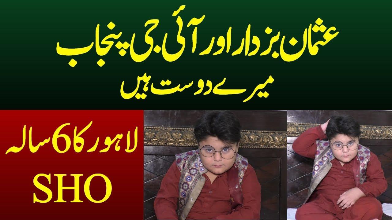 Lahore Ka 6 Sala SHO | National Point