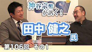 北朝鮮の終幕【CGS 神谷宗幣 田中健之 第106-1回】