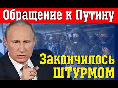 #Обращение к #Путину закончилось #Штурмом #Правительства