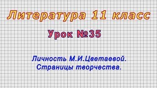 Литература 11 класс (Урок№35 - Личность М.И.Цветаевой. Страницы творчества.)