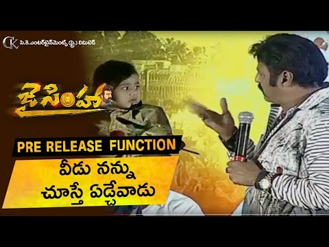 Balakrishna Funny Speech About Kid | Jai...