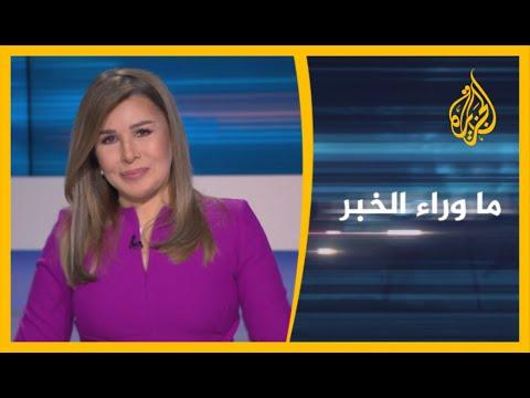 🇾🇪 ما وراء الخبر - اتهام الانتقالي للحكومة اليمنية بعدم حسم المعارك مع الحوثيين.. ما الدلالات؟
