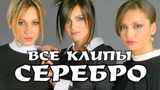 ВСЕ КЛИПЫ СЕРЕБРО // Все самые популярные клипы группы SEREBRO (Серебро)