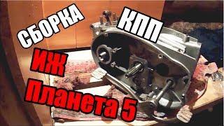 Сборка коробки переключения передач Иж Планета 5 | Izh Original |  | Капитальный ремонт мотоцикла