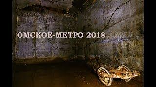 """""""Омское-Метро 2018"""" И странный стук в конце туннеля Часть#1"""