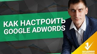 Как настроить Google AdWords? Пошаговая настройка рекламы в Google AdWords.