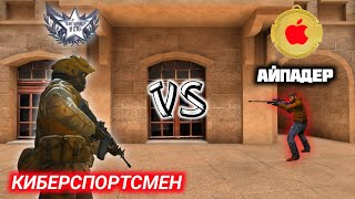 КИБЕРСПОРТСМЕН VS АЙПАДЕР В STANDOFF 2