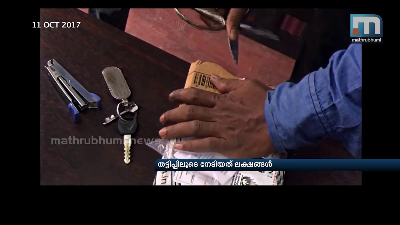 ordering-166-mobiles-youths-cheats-amazon-of-rs-50-lakh-mathrubhumi-news