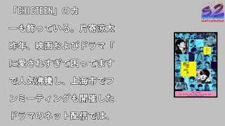 日本発、竜星涼や片寄涼太も超人気!癒やされる「子犬系」に女性注目—中...