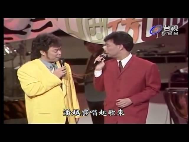 龍兄虎弟 張菲+費玉清 名人名曲模仿大賽 4 費玉清模仿 葉璦菱 潘越雲 蔡琴 楊烈