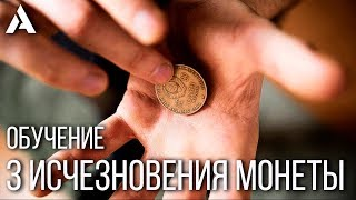 3 ways to vanish a coin | TUTORIAL | COIN MAGIC