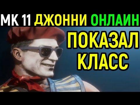 Джонни Кейдж показывает класс - Мортал Комбат 11 / Mortal Kombat 11 Johnny Cage