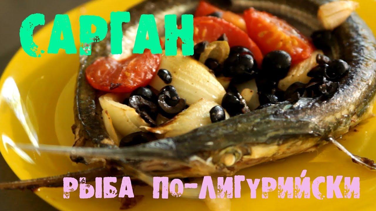 Рыба в духовке - сарган запечённый по-лигурийски