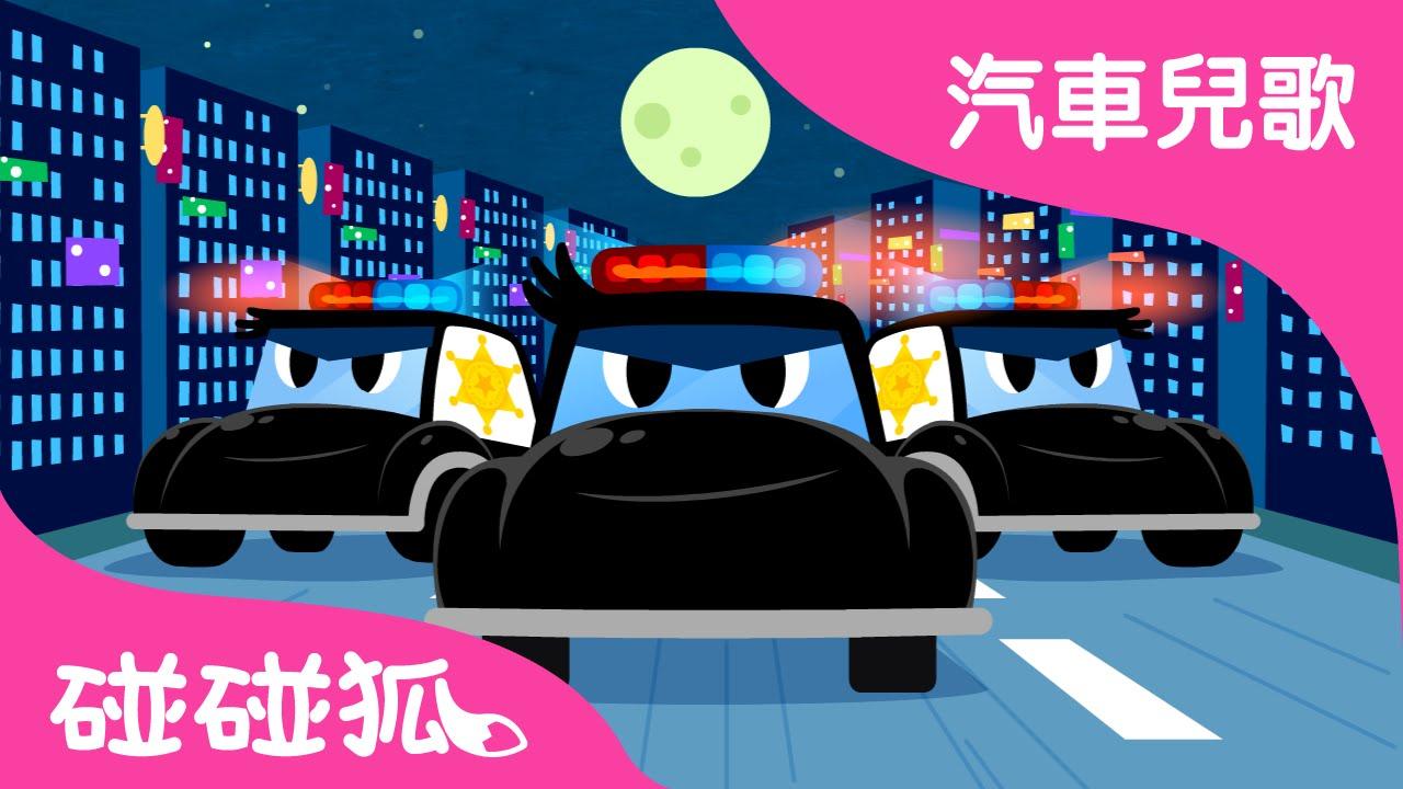 警車 | 汽車兒歌 | 碰碰狐!兒童兒歌