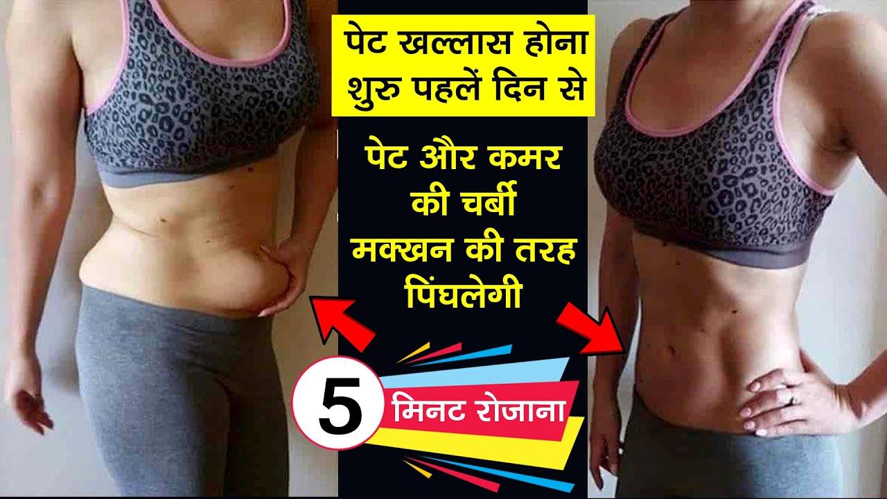 पहले ही दिन से चर्बी खत्म सिर्फ 5 मिनट यह करें/ How I reduce Belly Fat in 7 days. #bellyfat #obecity