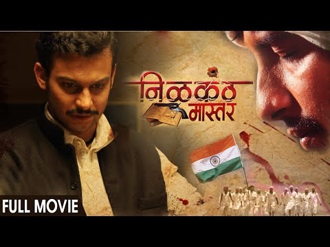 Nilkanth Master (2015) | Full Movie with English Subtitles | Latest Marathi Movie | Adinath Kothare